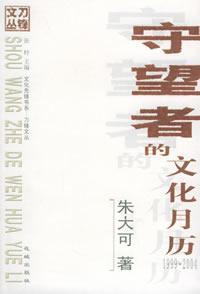 守望者的文化月历:1999-2004
