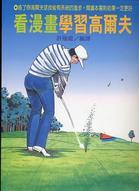 看漫畫學習高爾夫