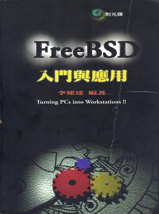 FREE BSD入門與應用