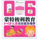 蒙特梭利教育:0-6岁儿童感觉能力培养