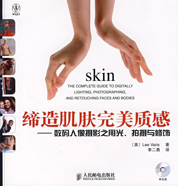 缔造肌肤完美质感-数码人像摄影之用光、拍摄与修饰