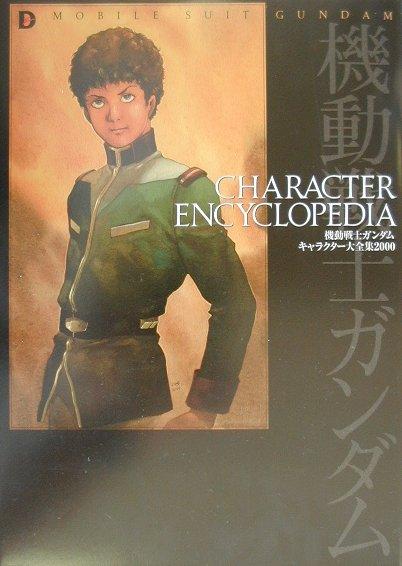 機動戦士ガンダム キャラクター大全集2000―CHARACTOR ENCYCLOPEDIA