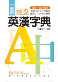 最新速查英漢字典
