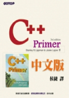 C++ PRIMER 3/E 中文版