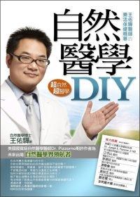 自然醫學DIY