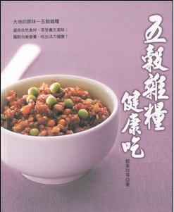 五穀雜糧健康吃
