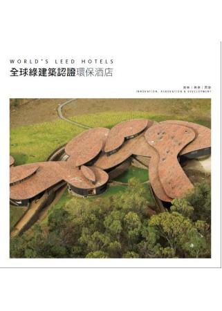全球綠建築認證環保酒店