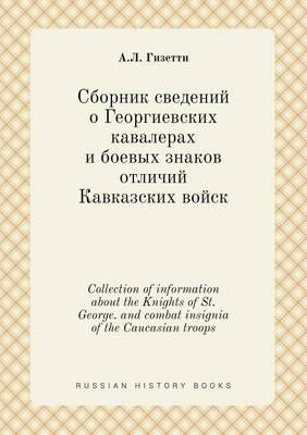 Collection of Information about the Knights of St. George. and Combat Insignia of the Caucasian Troops