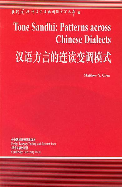 汉语方语的连读变调模式