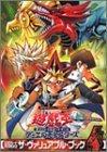 遊☆戯☆王オフィシャルカードゲームデュエルモンスターズ公式カードカタログ ザ・ヴァリュアブル・ブック