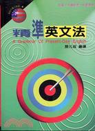 Jing zhun Ying wen fa