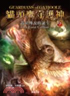 貓頭鷹守護神9