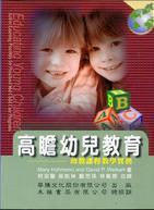 幼兒課程教學實務