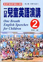 一口氣兒童英語演講(2)(附CD)
