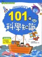 101個科學常識