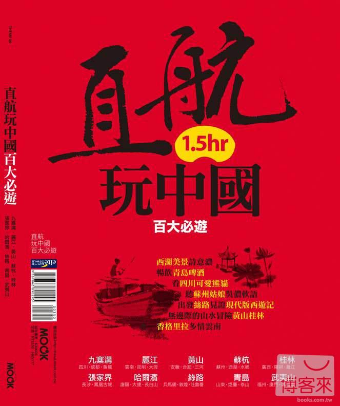 直航玩中國百大必遊