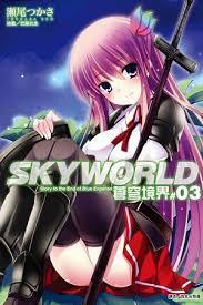 SKYWORLD 蒼穹境界 3
