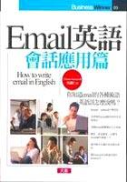 Email英語