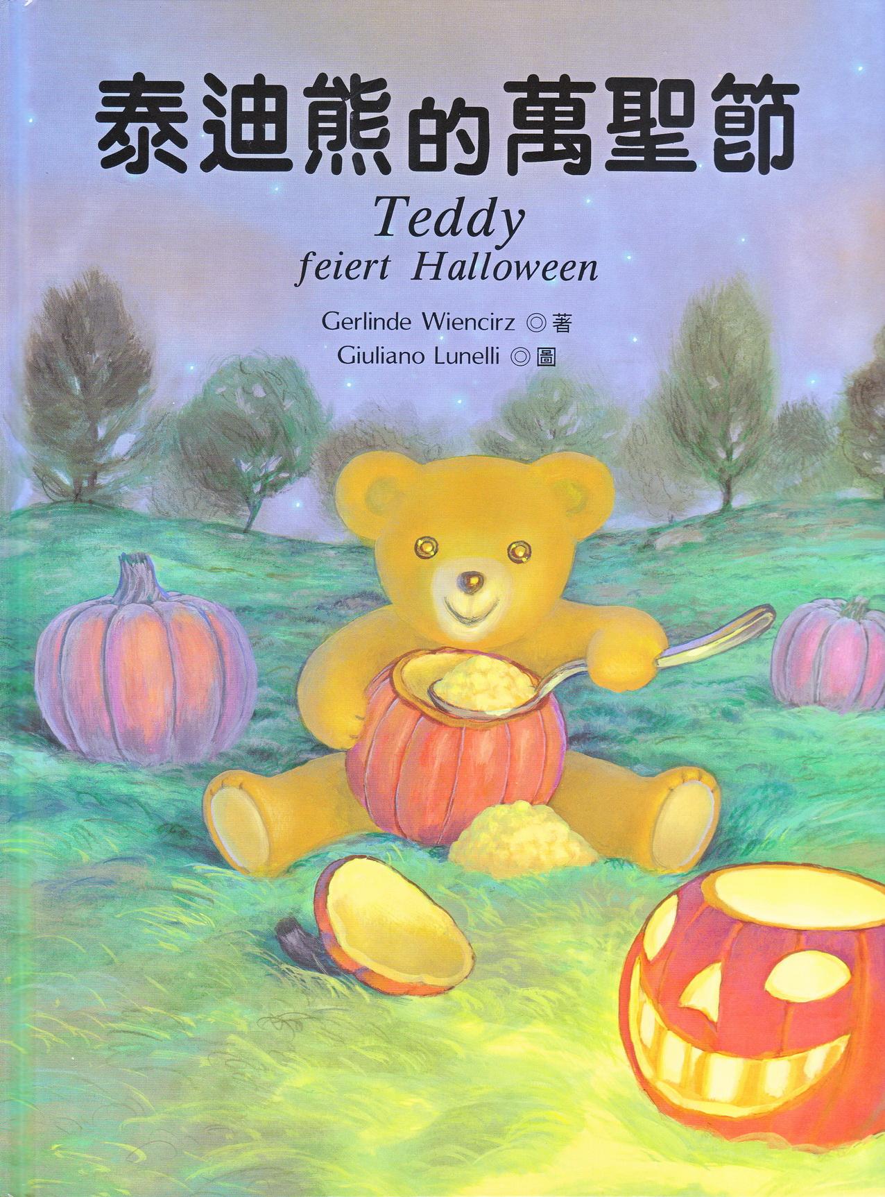 泰迪熊的萬聖節