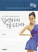 김연아의 7분 �...