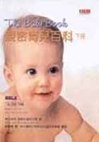 The Baby Book親密�...