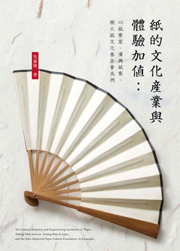 紙的文化產業與體驗加值