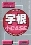 字根小CASE
