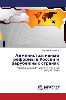 Administrativnye reformy v Rossii i zarubezhnykh stranakh