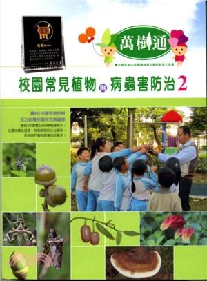 校園常見植物與病蟲害防治02
