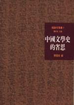 中國文學史的省思
