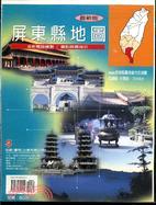 屏東縣地圖