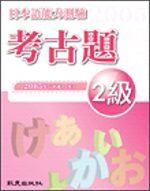 日本語能力測驗考古題2級(2005年)(書+1CD)