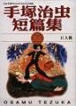 手塚治虫短篇集(14)