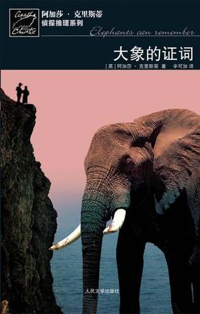 大象的��