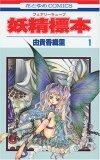 妖精標本 1