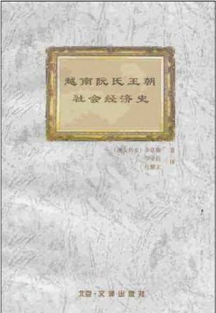 越南阮氏王朝社会经济史