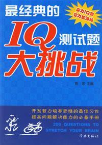 最经典的IQ测试题大挑战