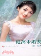 Yi wan wei hun qi