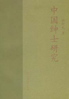 中国绅士研究