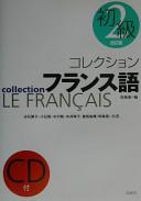 コレクション・フランス語 2 初級(CD付)