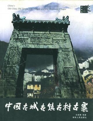 中国古城古镇古村古寨