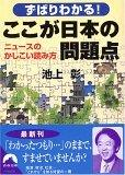 ずばりわかる!ここが日本の問題点―ニュースのかしこい読み方
