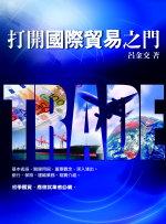 打開國際貿易之門