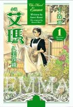 小說 艾瑪 1
