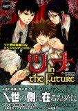 ツナ In the Future