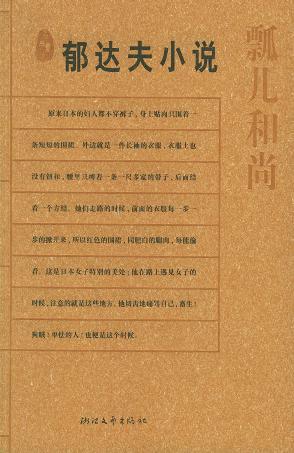 瓢儿和尚(郁达夫小说)