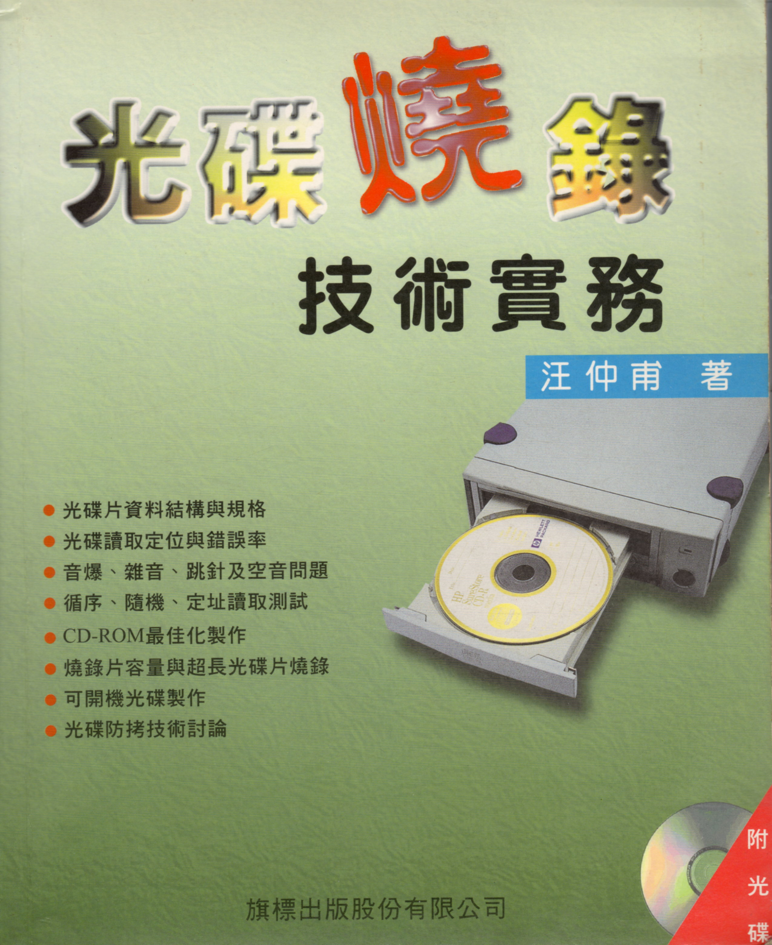 光碟燒錄技術實務