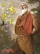 叱吒風雲38