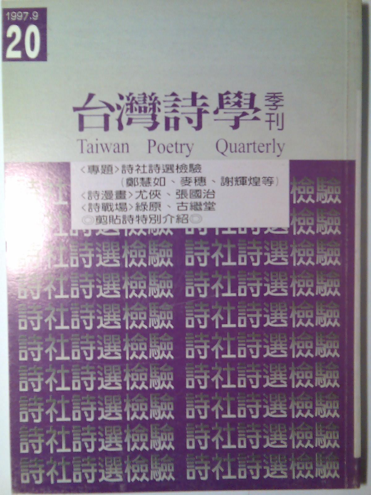 台灣詩學季刊