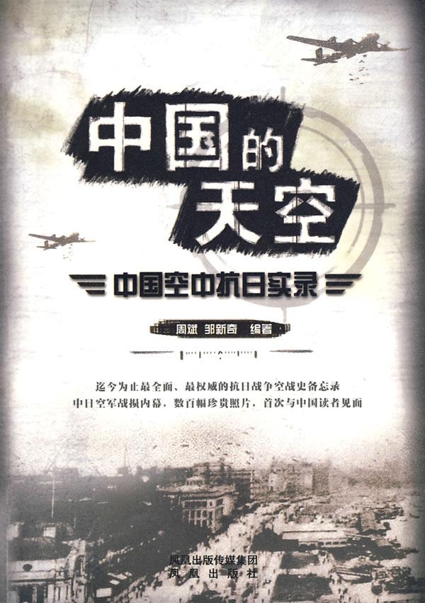 中国的天空